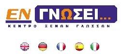 Logo-Εν-Γνώσει-Κεντρο-Ξένων-Γλωσσών-Μαρούσι