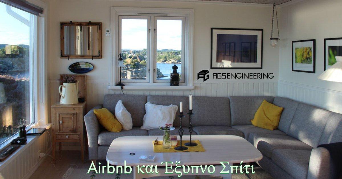Καλύτερος οικοδεσπότης AirBnB και έξυπνο σπίτι